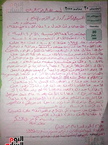 مكاتبات وخطابات زوجها بخط يده قبل وفاته (2)