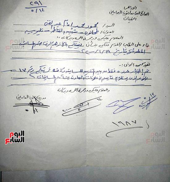 مكاتبات وخطابات زوجها بخط يده قبل وفاته (3)
