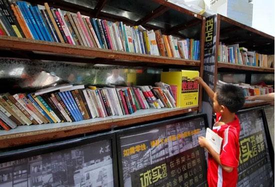 مكتبة صينية
