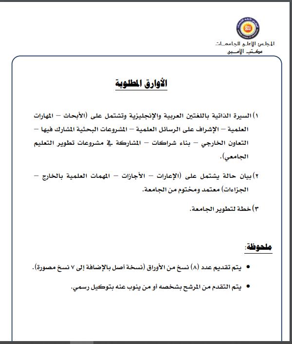 الاوراق المطلوبة للترشح على منصب رئيس جامعة قناة السويس