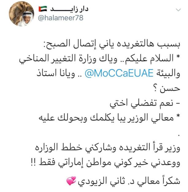 المواطن يعلن تواصل الحكومة مع بعد كتابة التغريدة