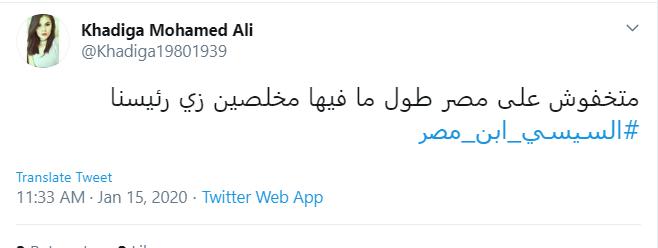 تصدر هاشتاج السيسى ابن مصر