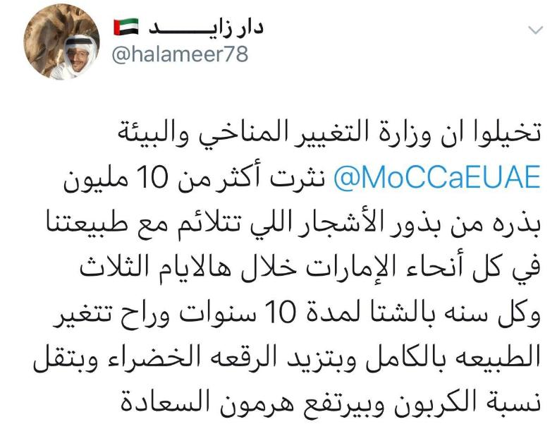 تغريدة المواطن الامارات