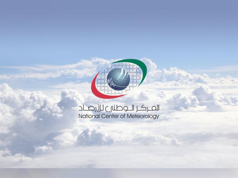 المركز الوطنى للأرصاد الإماراتى