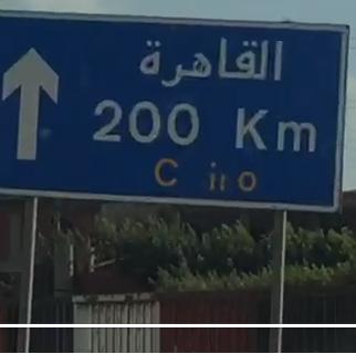مدخل منطقة العزب بكفر الدوار