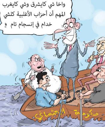 كاريكاتير-صحيفة-مغربية
