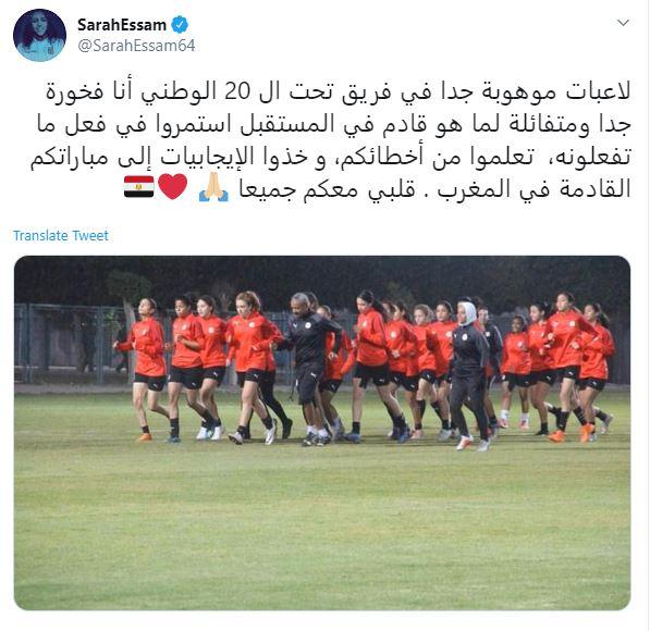 تغريدة سارة عصام