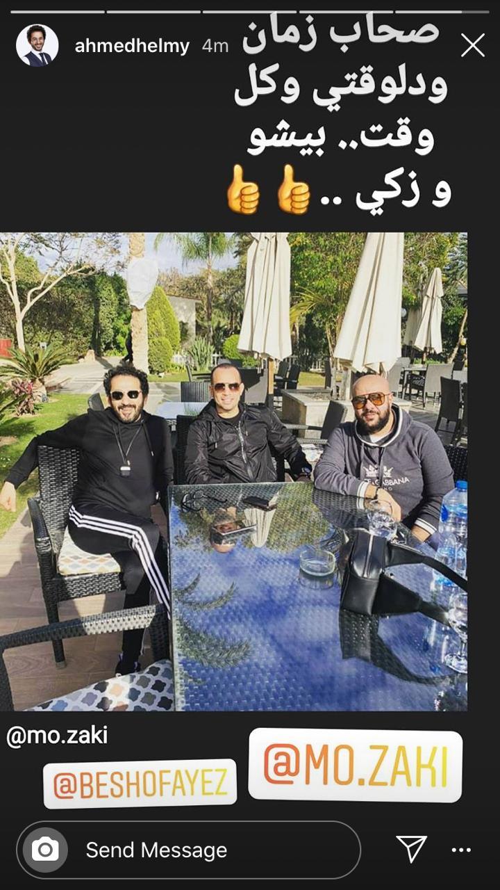 أحمد حلمى يحتفى بصوره مع أصدقاء العمر