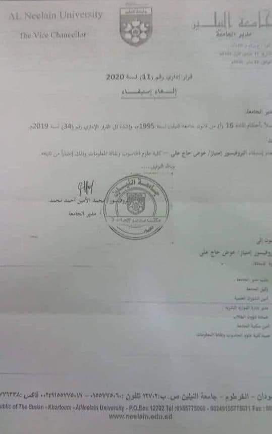 قرار الجامعة السودانية