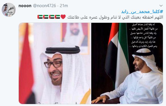 كلنا محمد بن زايد