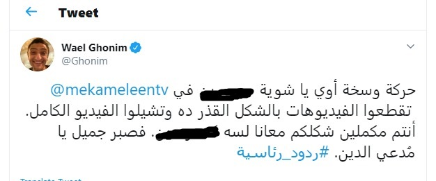 تغريده وائل غنيم