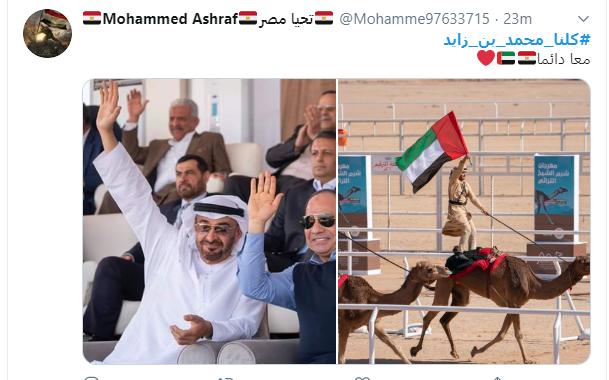 هاشتاج كلنا محمد بن زايد