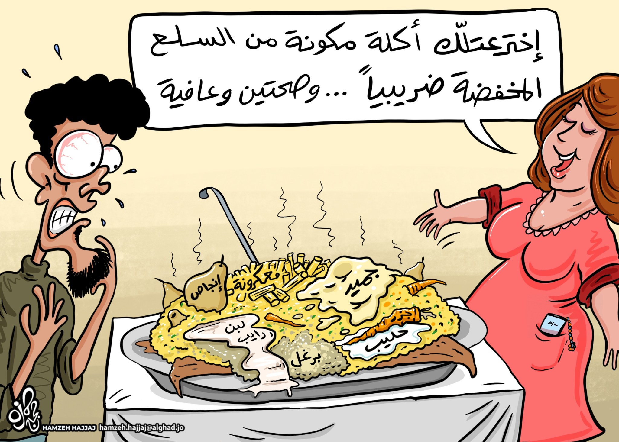 كاريكاتير أكلة صحتين وعافية