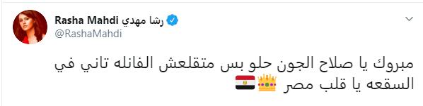 رشا مهدى على تويتر
