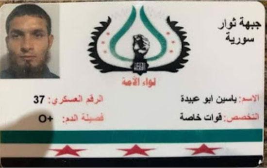 بطاقة تعريف الإرهابي