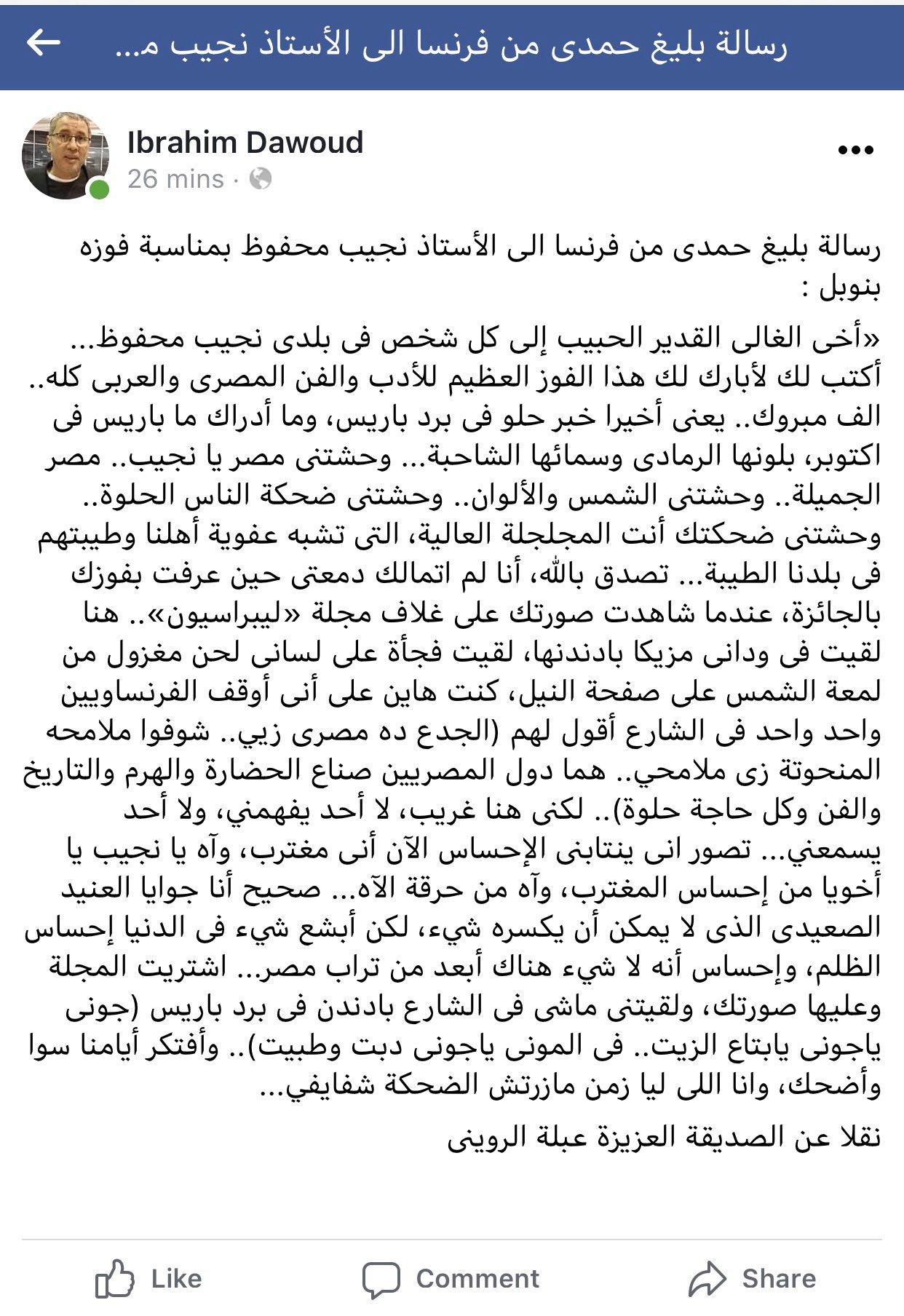 رسالة بليغ  حمدي
