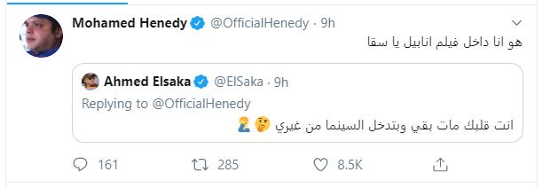 رد هنيدى على السقا