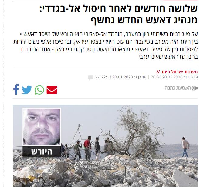تقرير يسرائيل هيوم