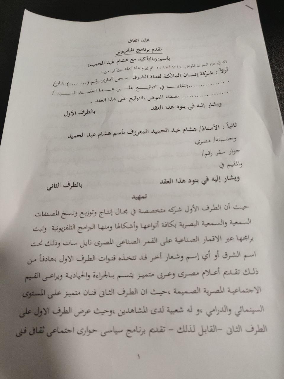 عقد قناة الشرق مع هشام عبد الحميد