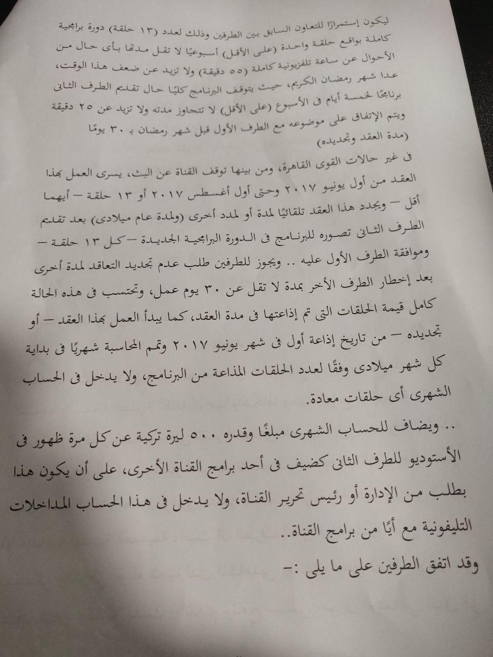 عقد هشام عبد الحميد مع قناة الشرق