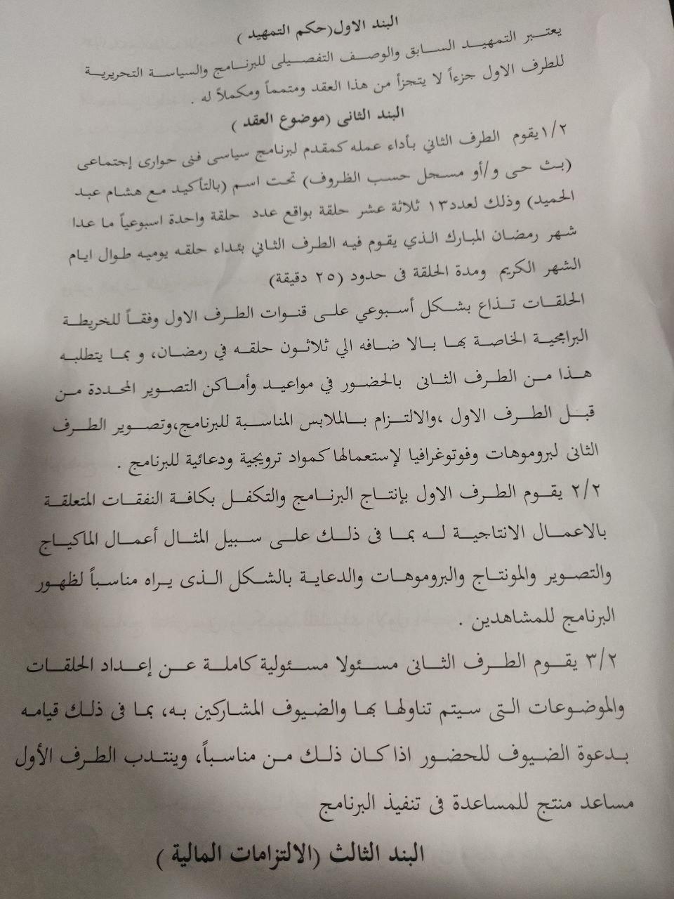 بنود عقد هشام عبد الحميد مع قناة الشرق