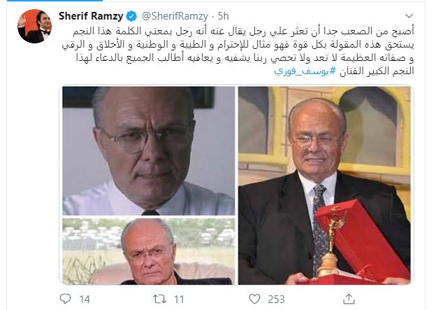 بوست شريف رمزى عن يوسف فوزي