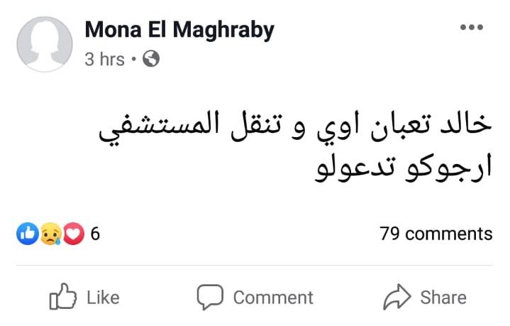 زوجة خالد النبوى تطالب بالدعاء له
