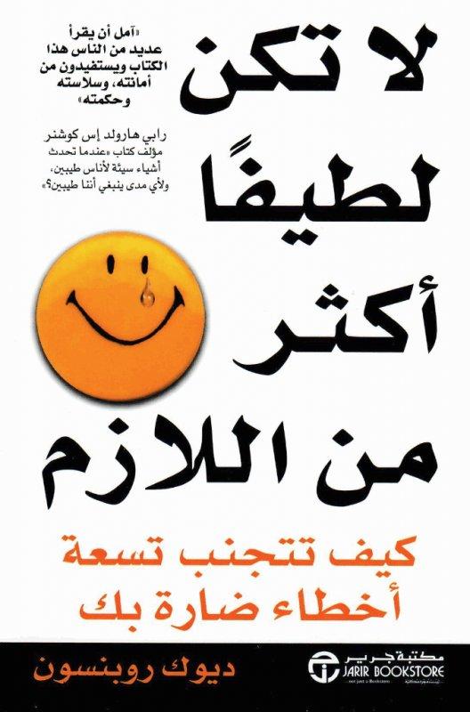 كتاب ''لا تكن لطيفا اكثر من اللازم'' لديوك روبنسون 58410-%D9%84%D8%A7