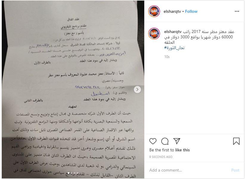 العاملون فى قناة الشرق يكشفون راتب معتز مطر