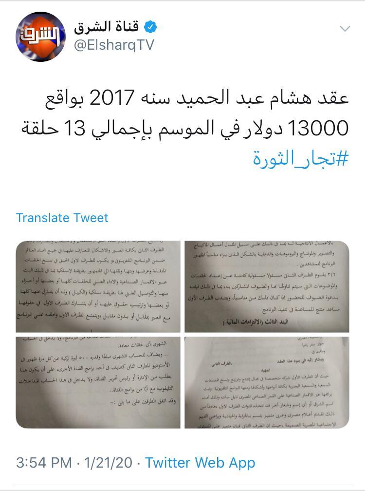 العاملون فى قناة الشرق يفضحون هشام عبد الحميد