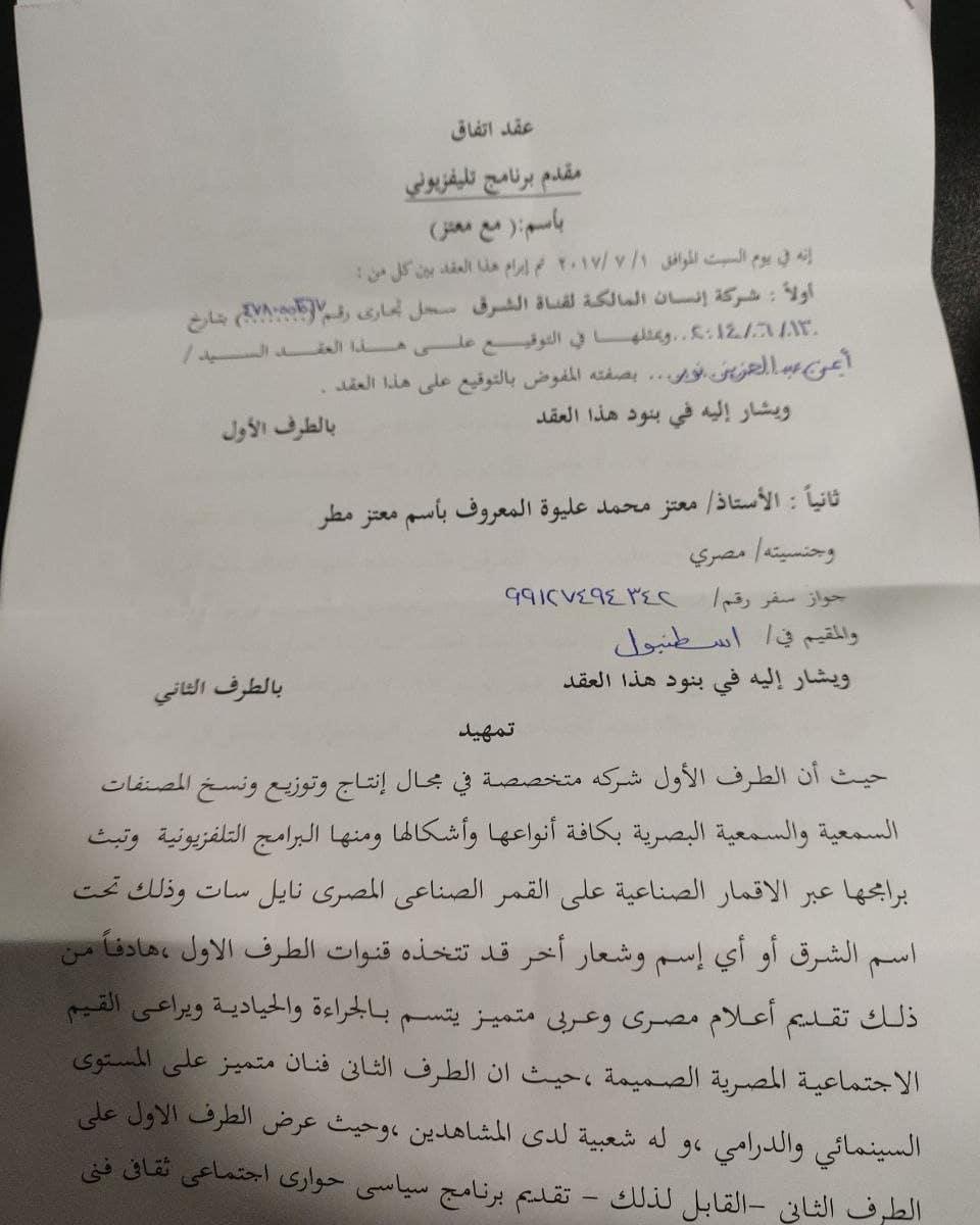 عقد قناة الشرق مع معتز مطر