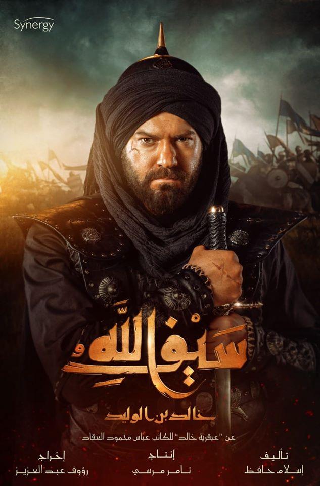 عمرو يوسف بشخصية خالد بن الوليد