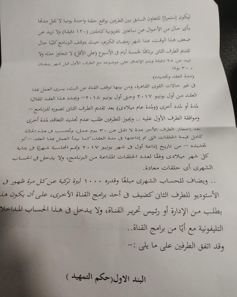 بنود عقد معتز مطر مع قناة الشرق