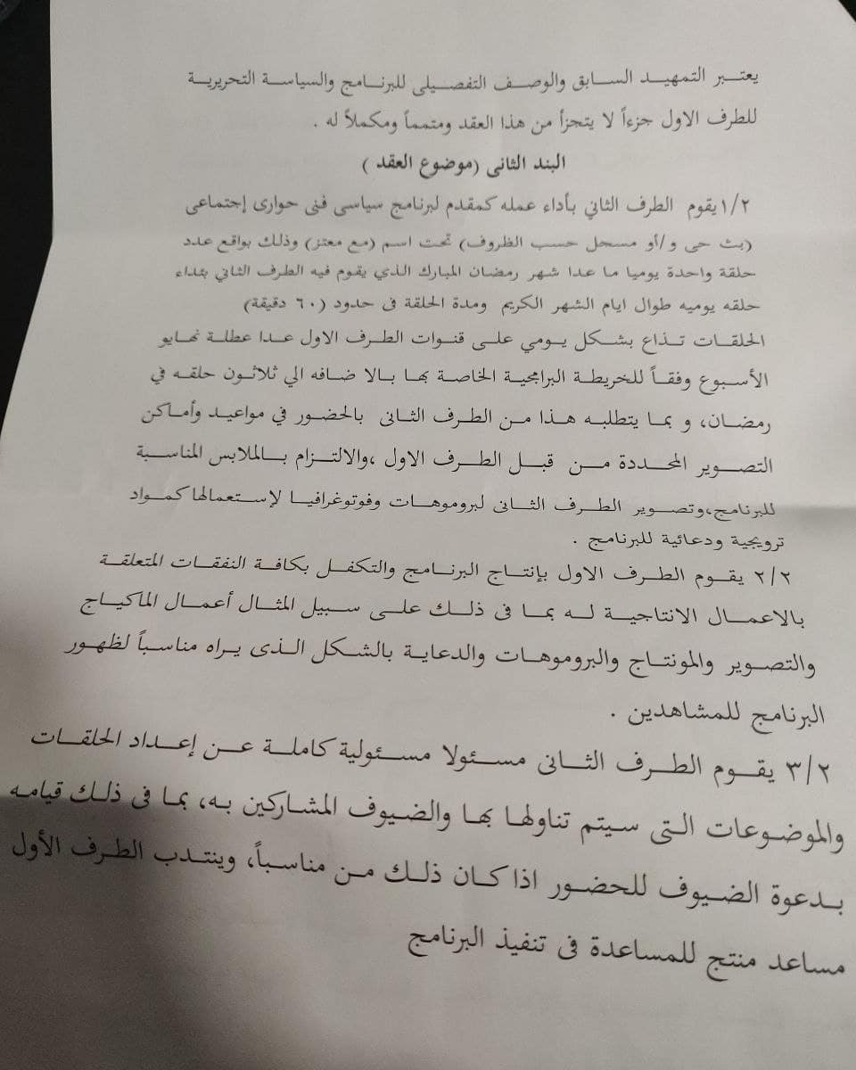 بنود عقد قناة الشرق مع معتز مطر