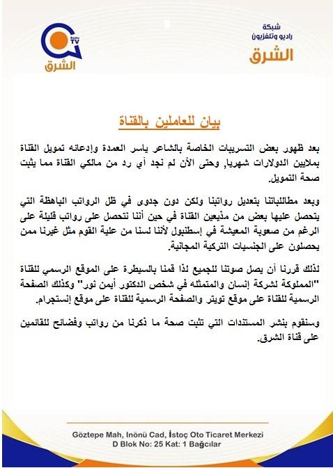 بيان العاملين فى قناة الشرق الإخوانية