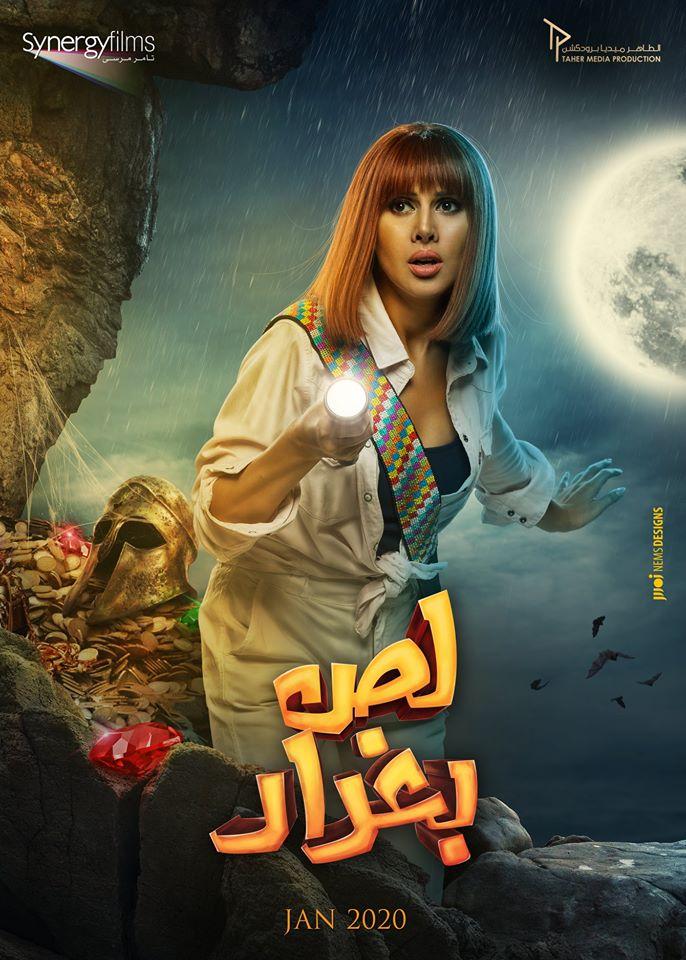 Yasmin Raeis - Lees Baghdad