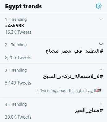 التعليم فى مصر محتاج رواد تويتر يشخصون مشاكل ملف التعليم ويطرحون حلولا اليوم السابع