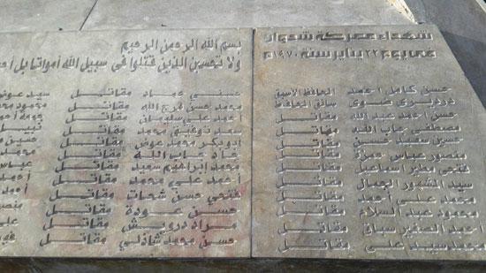 شهداء-معركة-شدوان-علي-لوحة-رخامية