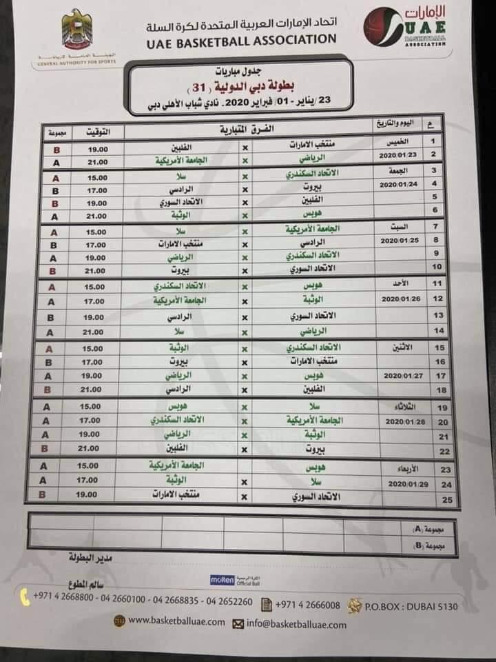 جدول بطولة دبى الدولية
