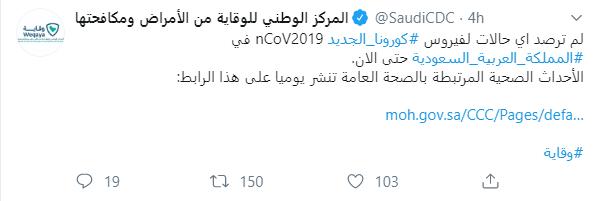 الصحة السعودية