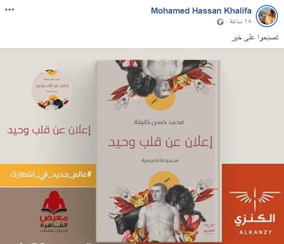 آخر ما كتبه محمد حسن خليفة