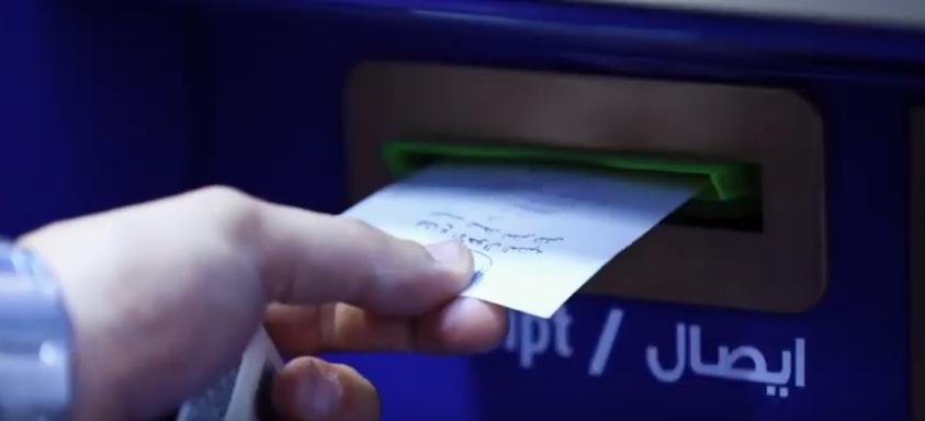 استخراج الأوراق من الماكينة