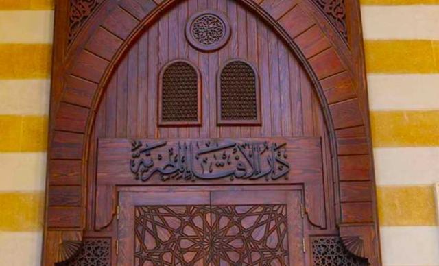 دار الافتاء المصريه