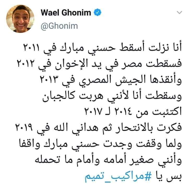 تغريدة وائل غنيم