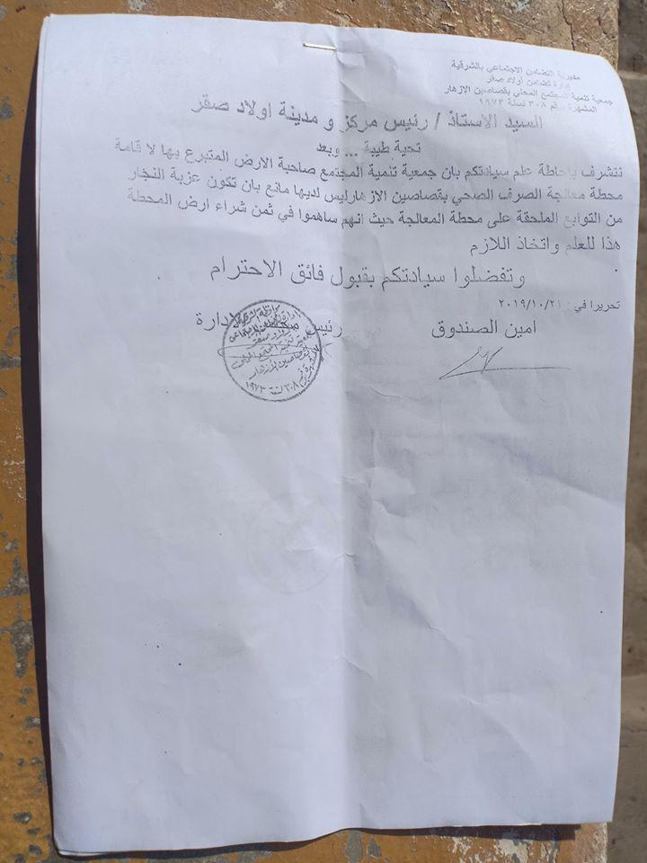أهالى قرية النجار بالشرقية شركة المياه مدت خط الطرد بأراضينا (2)