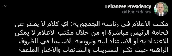 الرئاسة اللبنانية