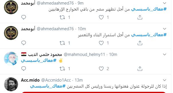 التغريدات