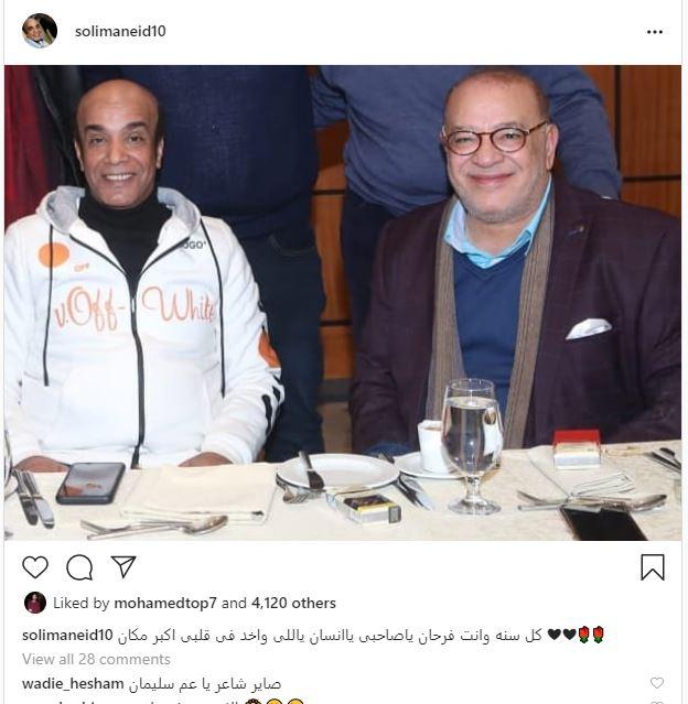 سليمان عيد يهنئ صلاح عبد الله بعيد ميلاده