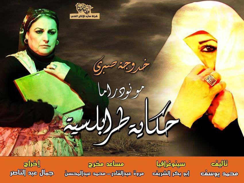 مسرحية حكاية طرابلسية إخراج جمال عبد الناصر