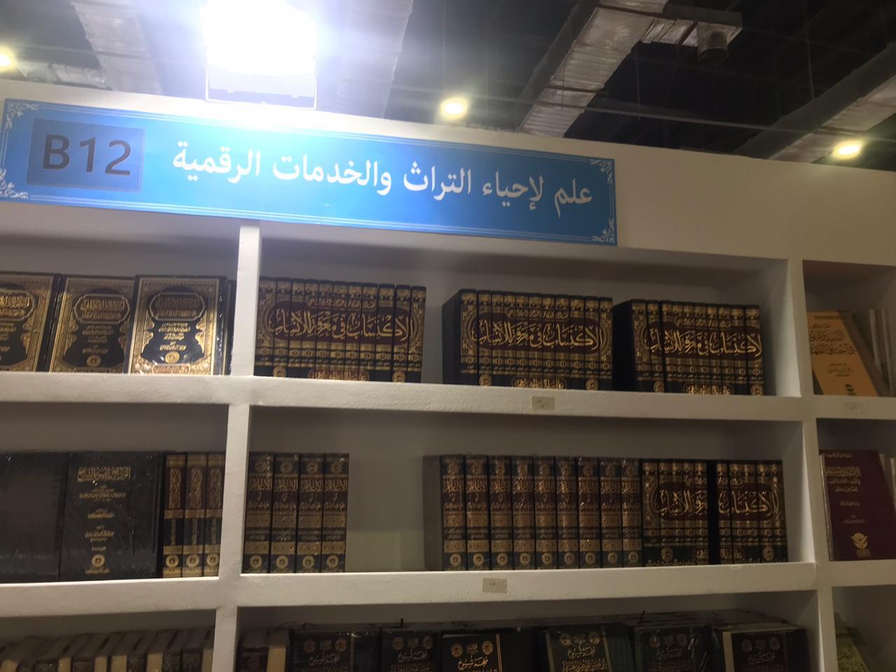 نماذج من الكتب الدينية (6)